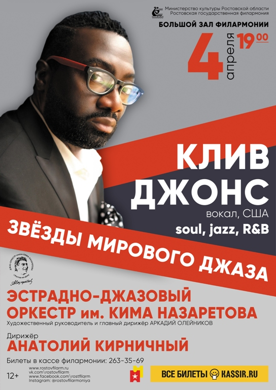 Концерты 2019 в Ростове