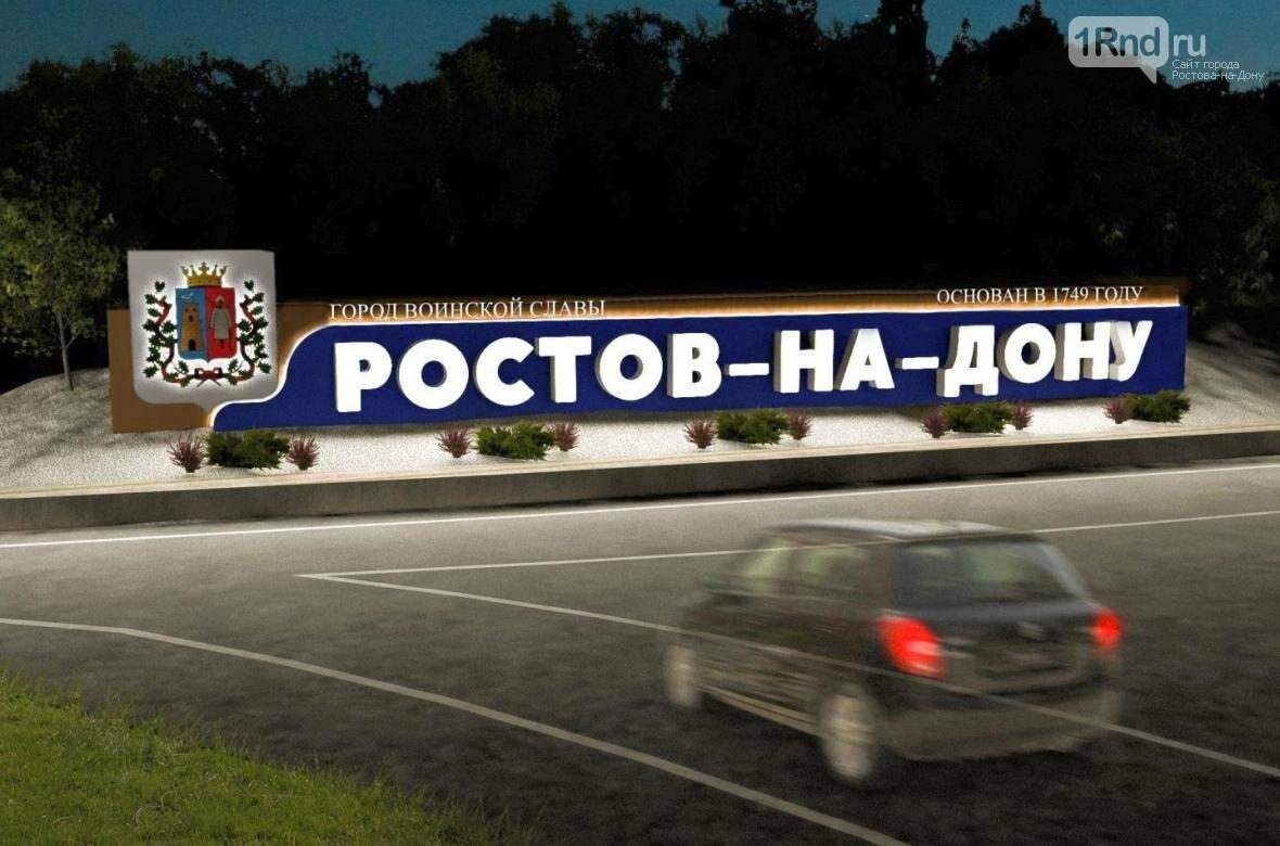 Стало известно, как будут выглядеть к ЧМ-2018 основные въезды в Ростов , фото-4