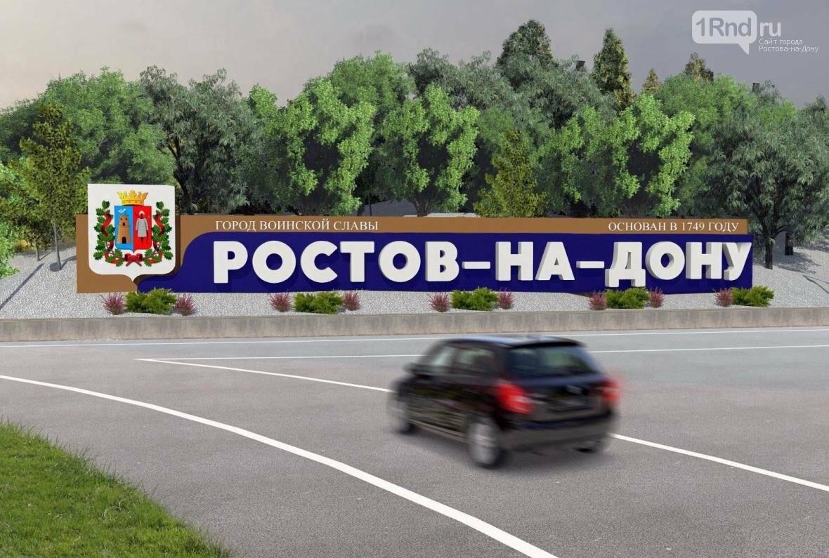 Стало известно, как будут выглядеть к ЧМ-2018 основные въезды в Ростов , фото-3