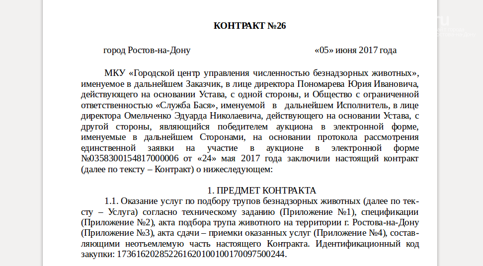 Контракты от ЦБЖ Ростова получил осужденный за «распил» бюджетных денег, фото-1