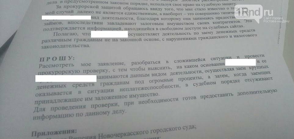 Заявление Юрия Петрова в прокуратуру