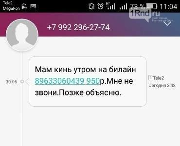 Пожилая ростовчанка отдала мошенникам 30 тысяч рублей за спасение сына, фото-1