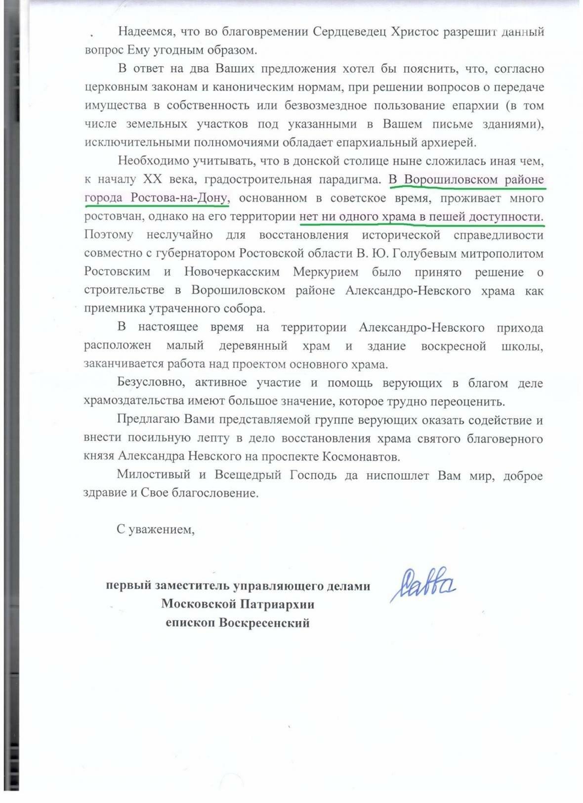 РПЦ решила не воссоздавать храм на месте здания правительства Ростовской области, фото-2