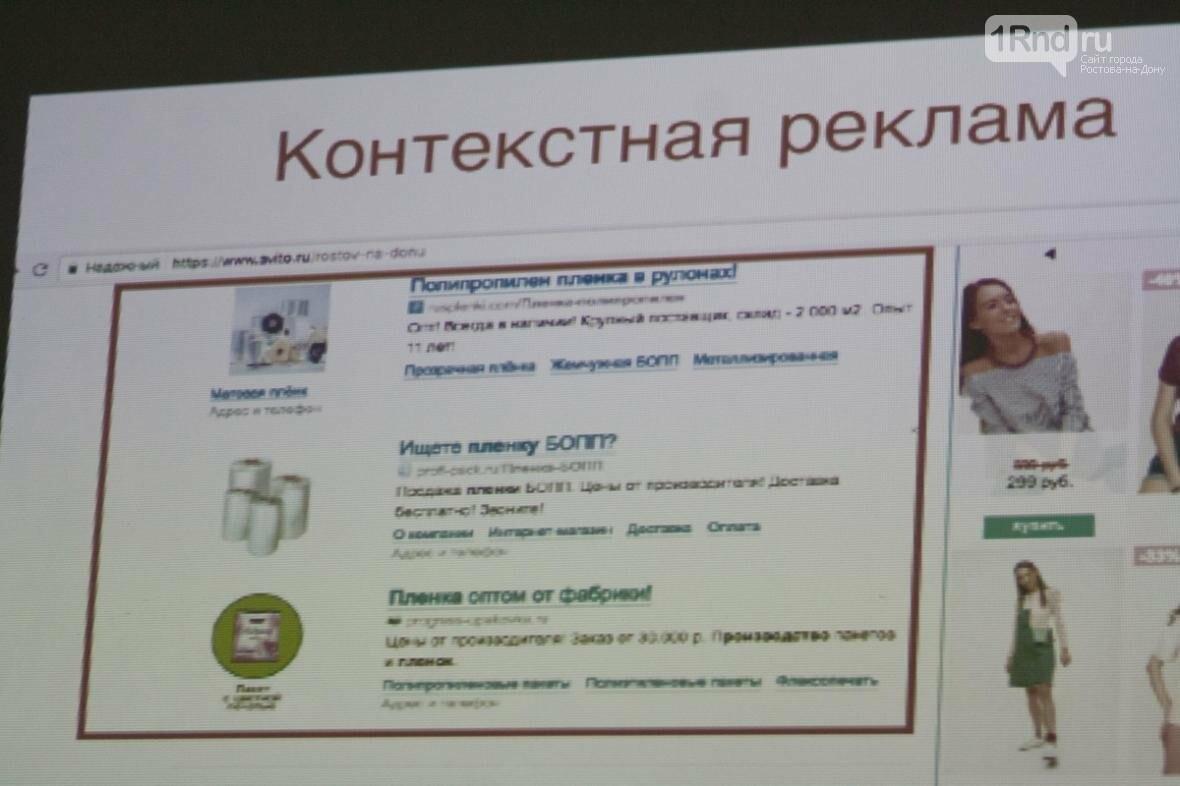 В Ростове-на-Дону рассказали о трендах в интернет-маркетинге, фото-4, Фото: Саша Савичева