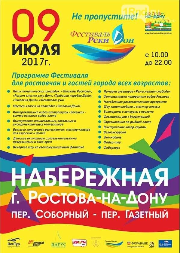 Экоплощадка будет работать на набережной в рамках фестиваля реки Дон, фото-1