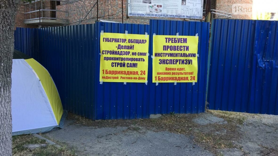 В Ростове на Баррикадной обманутые инвесторы объявили голодовку, фото-3