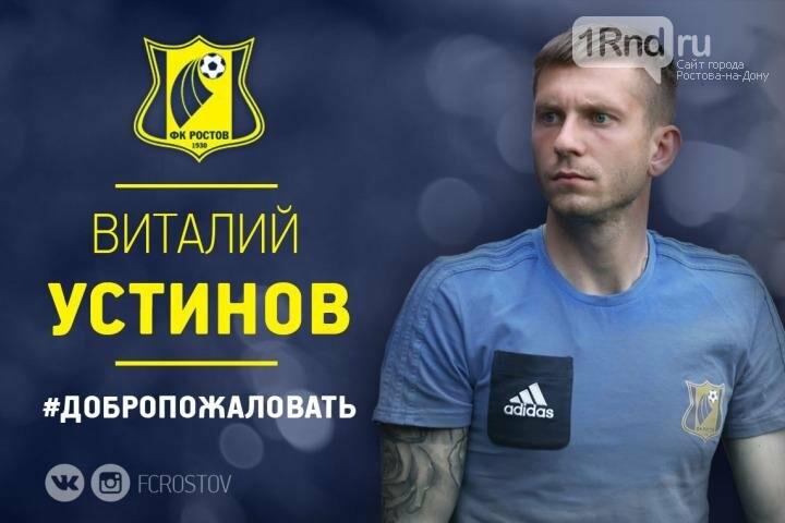 """Фото: пресс-служба ФК """"Ростов"""""""