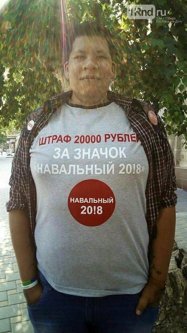 На 20 тысяч оштрафовали ростовского инвалида за значок «Навальный 20!8», фото-1