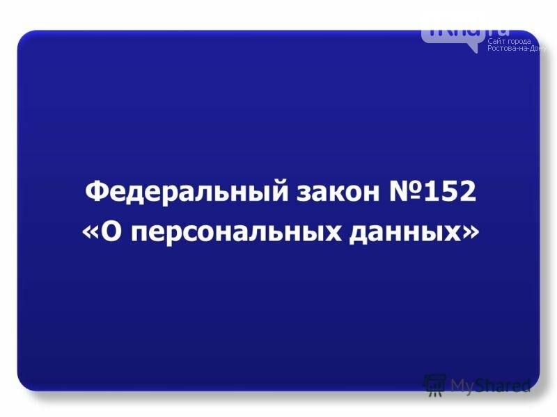 «Гайки» будут закручивать все сильнее — Дмитрий Затона об ужесточении Закона «О персональных данных», фото-4