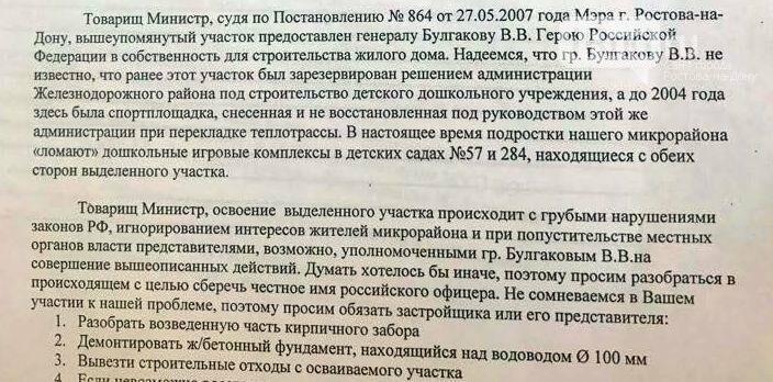 Ростовские чиновники продали участок, на котором обещали построить детскую площадку, фото-3