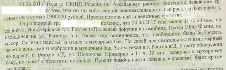Два миллиона рублей выкинул в мусорный бак автомобилист под Ростовом, фото-1