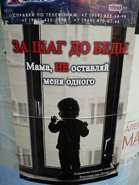 Социальная реклама от мэрии Ростова