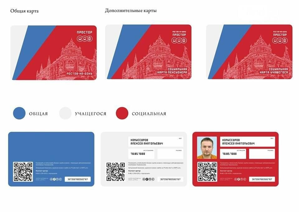 Выпуск новых транспортных карт в Ростове отложен из-за бюрократии, фото-1