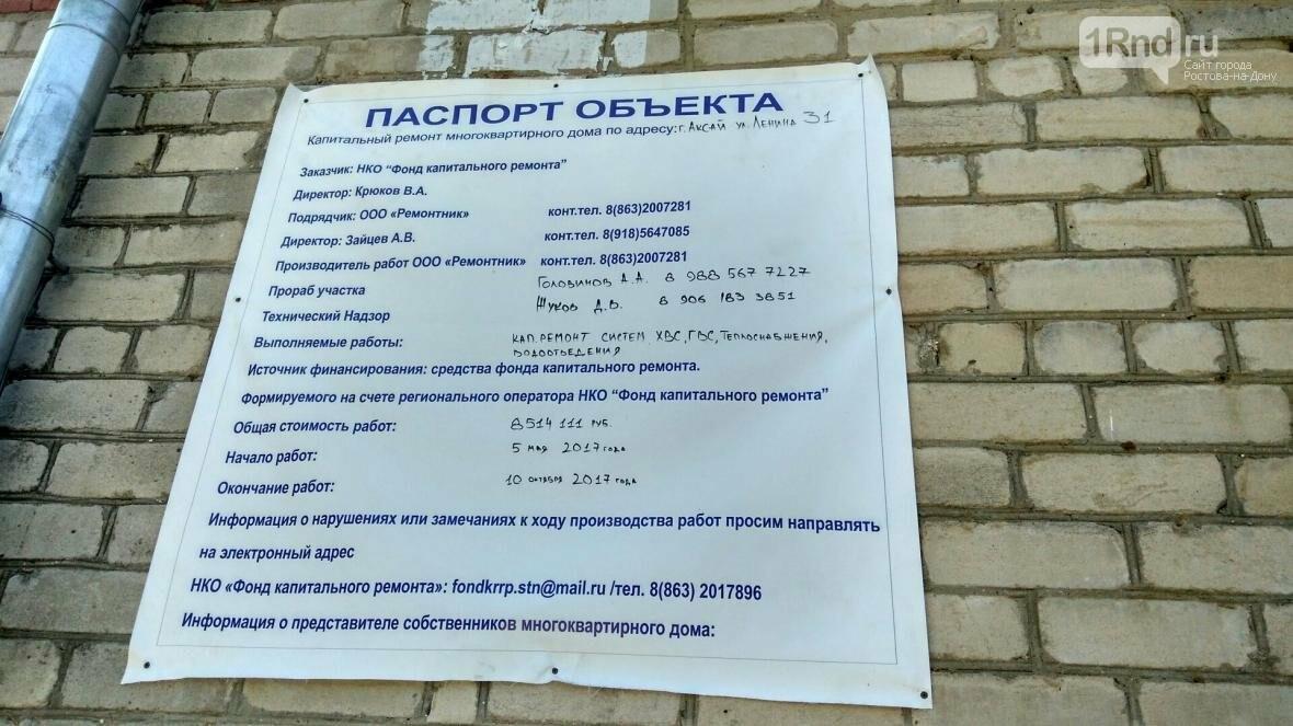 Современная экономия: на Дону проводят энергоэффективный капремонт, фото-1, Фото: Александра Савичева / 1rnd.ru