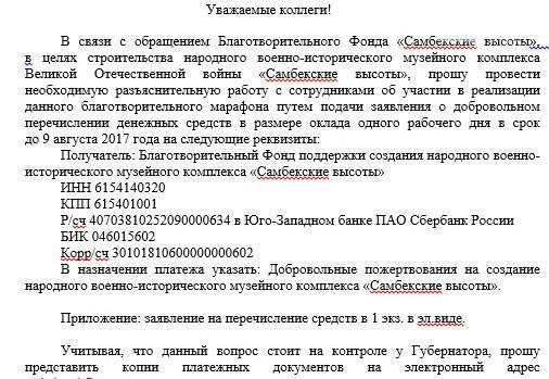 Бюджетников Ростова очень попросили перечислить деньги на музей «Самбекские высоты», фото-1