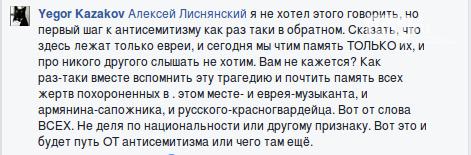 Быть ли памятнику жертвам Холокоста на Змиёвской балке в Ростове?, фото-4