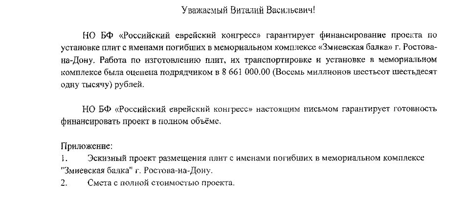 Быть ли памятнику жертвам Холокоста на Змиёвской балке в Ростове?, фото-1