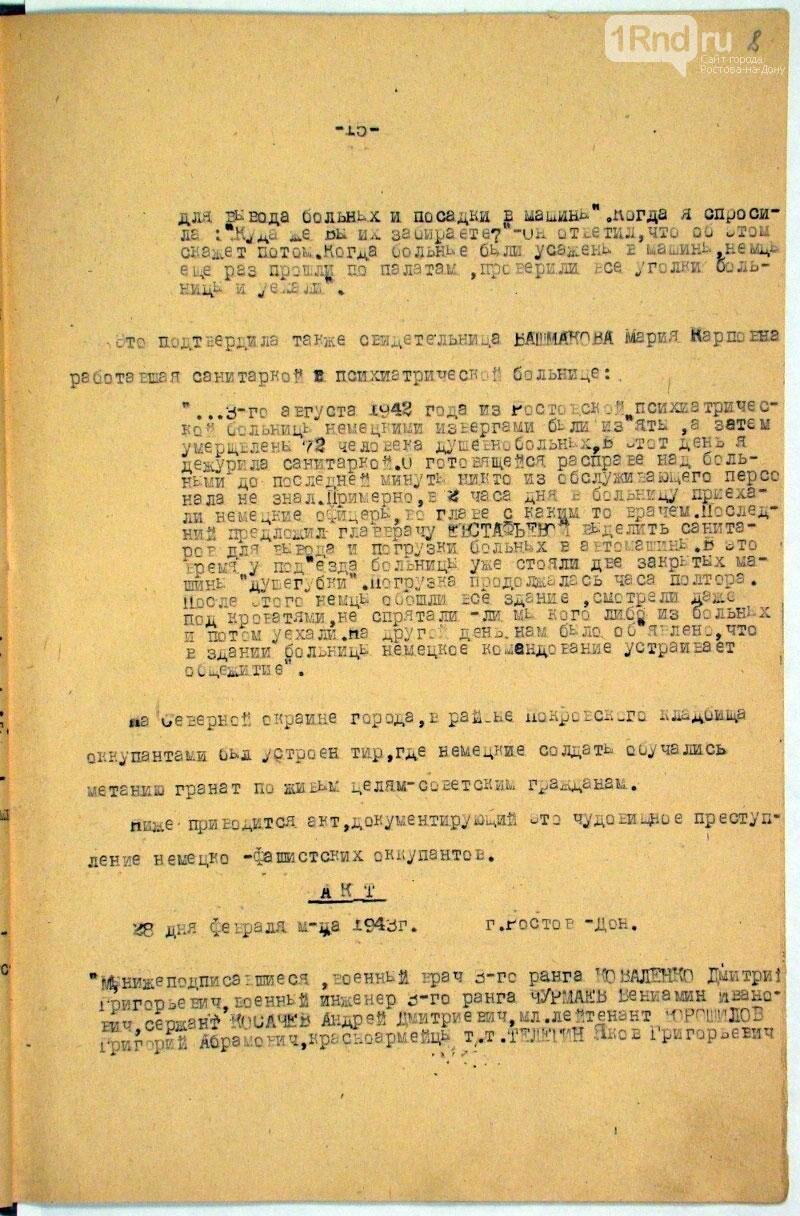 Быть ли памятнику жертвам Холокоста на Змиёвской балке в Ростове?, фото-5