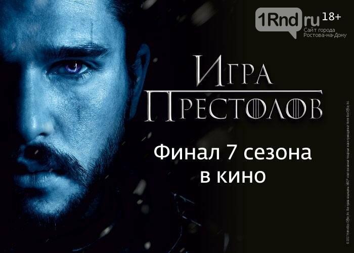 В Ростове финал 7-го сезона «Игры престолов» покажут на большом экране , фото-1