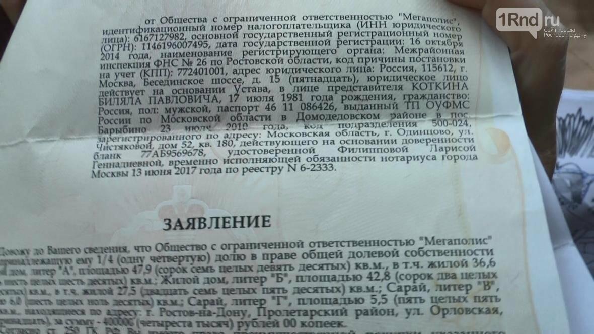 В центре Ростова люди боятся за свои жизни и жилье, фото-16