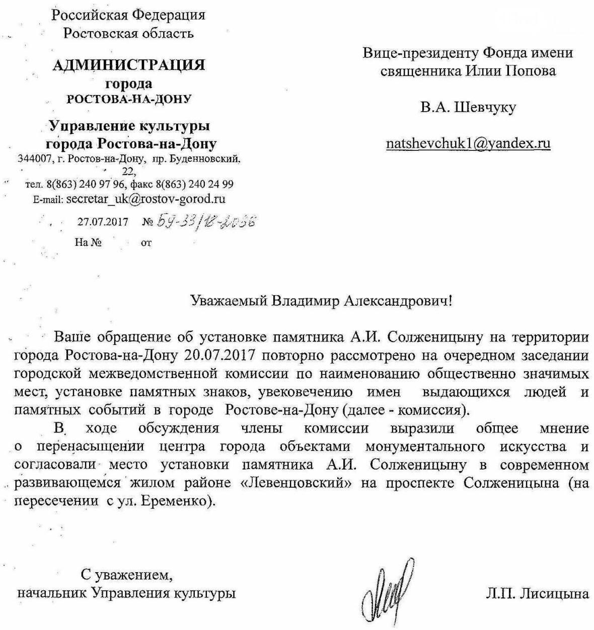 Пикет против установки памятника Солженицыну пройдет в Ростове, фото-2