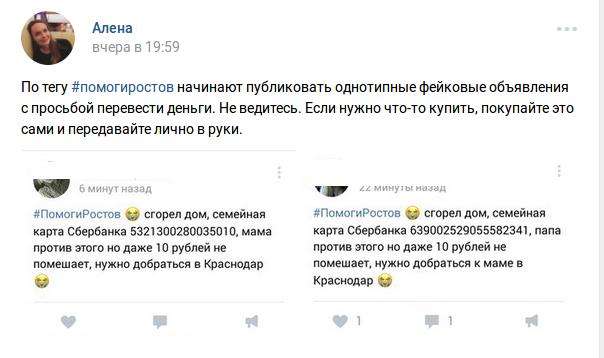 Мошенники начали выдавать себя за ростовских погорельцев, фото-1