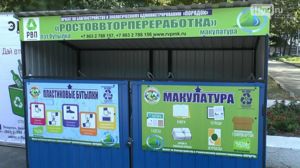 В Ростове прошел городской молодежный ПИКник, посвященный году экологии, фото-6