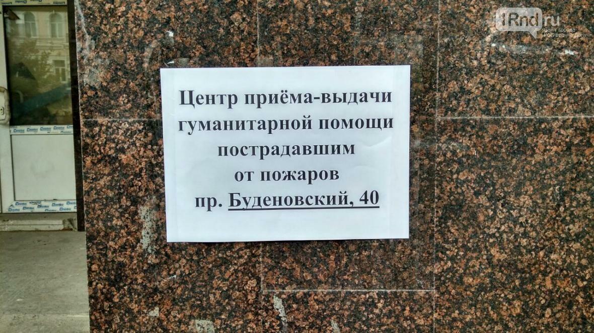 Дружный город: в Ростове всем миром собирают помощь для погорельцев, фото-10, Фото: Саша Савичева / 1rnd.ru