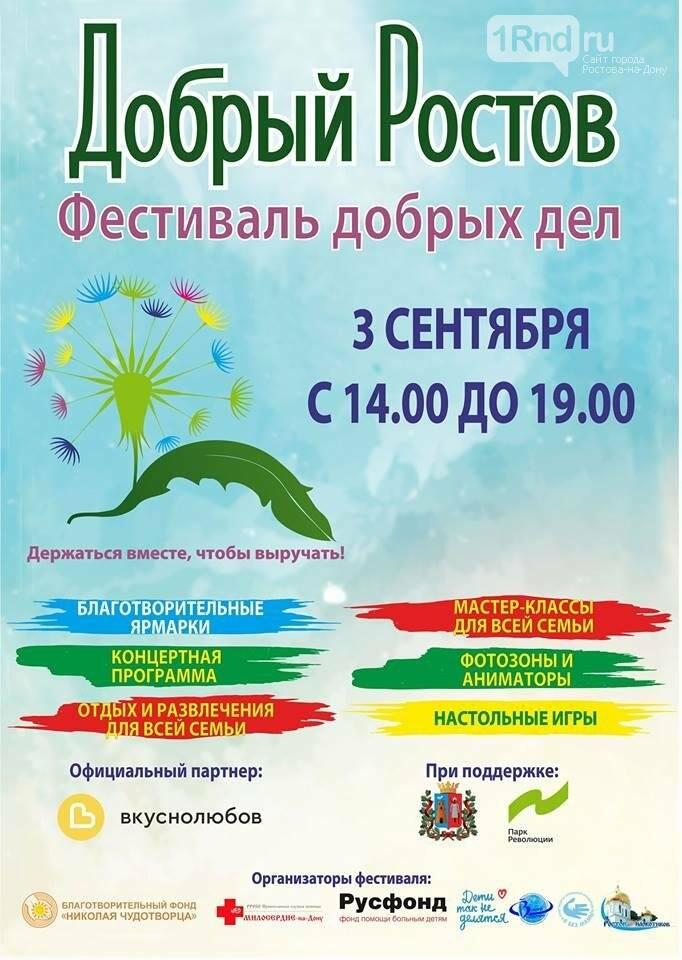 В Ростове пройдет благотворительный фестиваль «Добрый Ростов», фото-1