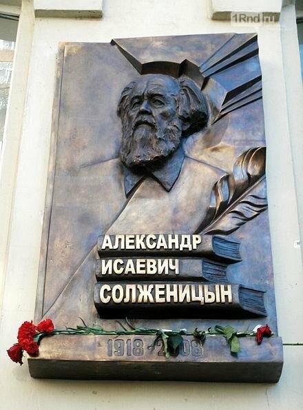 Мемориальная доска на корпусе ЮФУ, в котором учился Солженицын