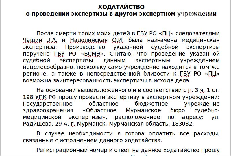 Скриншот с документа