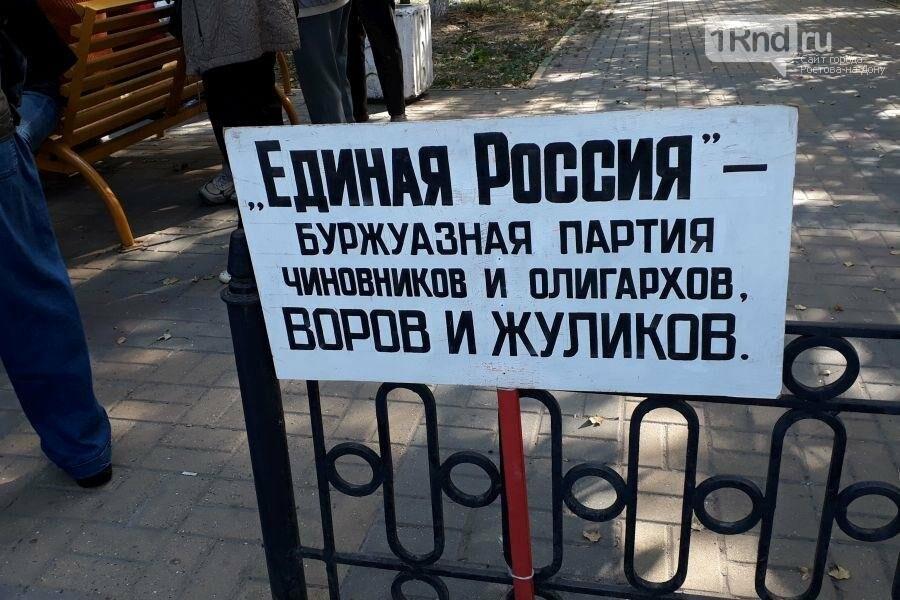 На митинге мэру Батайска в стихотворной форме предложили уйти в отставку, фото-2