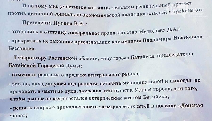 На митинге мэру Батайска в стихотворной форме предложили уйти в отставку, фото-6