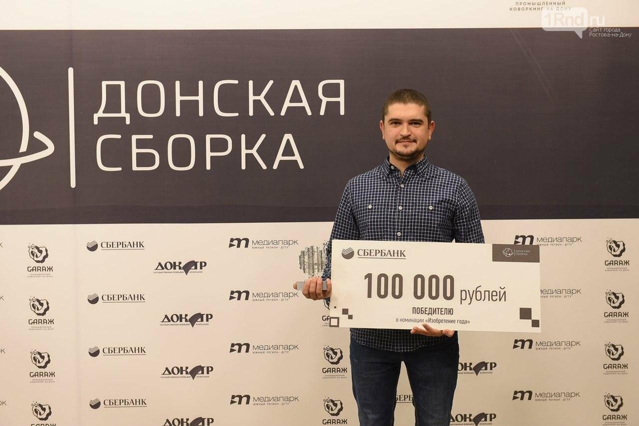 «Донская сборка-2017»: ростовчанин создал уникальный станок по упаковке бахил и другие итоги, фото-6