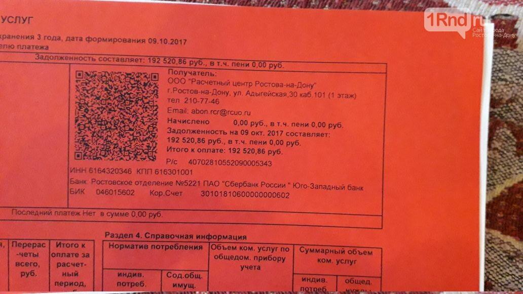 Ростовчанке начислили долг за коммуналку почти 200 тысяч рублей и приписали несуществующих жильцов, фото-3, Наталья Жданова