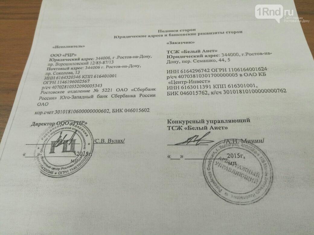 Ростовчанке начислили долг за коммуналку почти 200 тысяч рублей и приписали несуществующих жильцов, фото-7