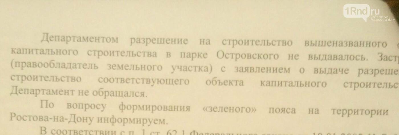 Законность строительства музея в парке Островского вызвала сомнения у общественников Ростова, фото-3