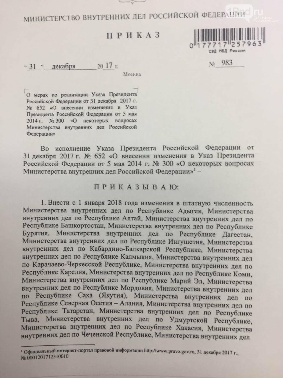 На Дону сократят сотрудников ГИБДД: указ подписал Владимир Путин, фото-1