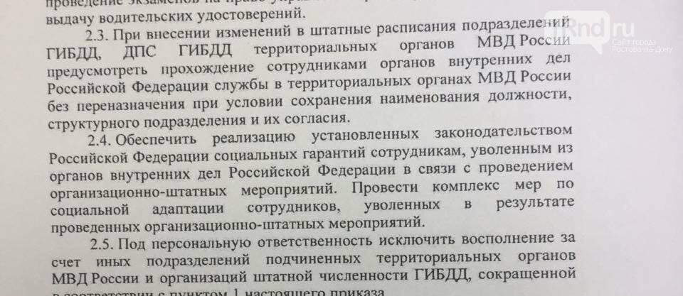 На Дону сократят сотрудников ГИБДД: указ подписал Владимир Путин, фото-2