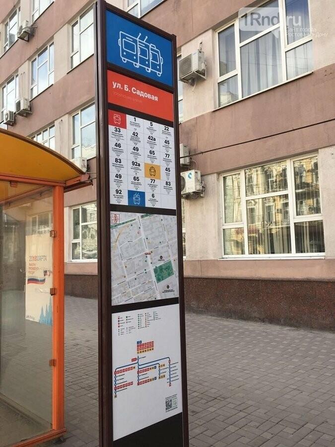 На остановках в Ростове установили более 900 новых указателей маршрутов, фото-1, Фото: мэрия Ростова-на-Дону