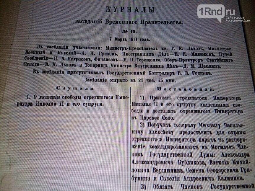 Последний дневник Николая II представили на выставке в Ростове-на-Дону, фото-9