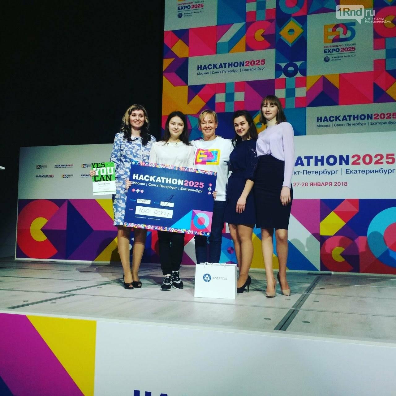 Старшекласницы из Ростовской области победили на хакатоне «Город Будущего» , фото-1, Фото: предоставлено партнером
