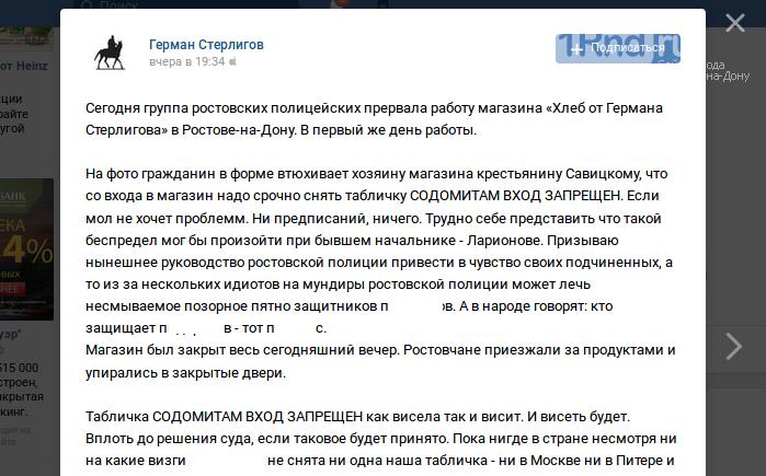 Антигейской вывеской на магазине Стерлигова заинтересовалась ростовская полиция, фото-1