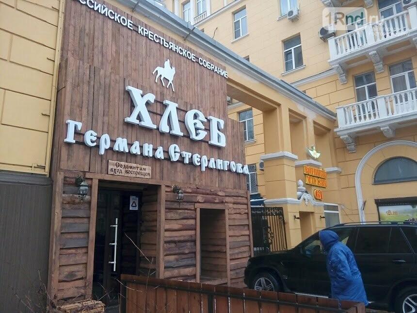 Антигейской вывеской на магазине Стерлигова заинтересовалась ростовская полиция, фото-4