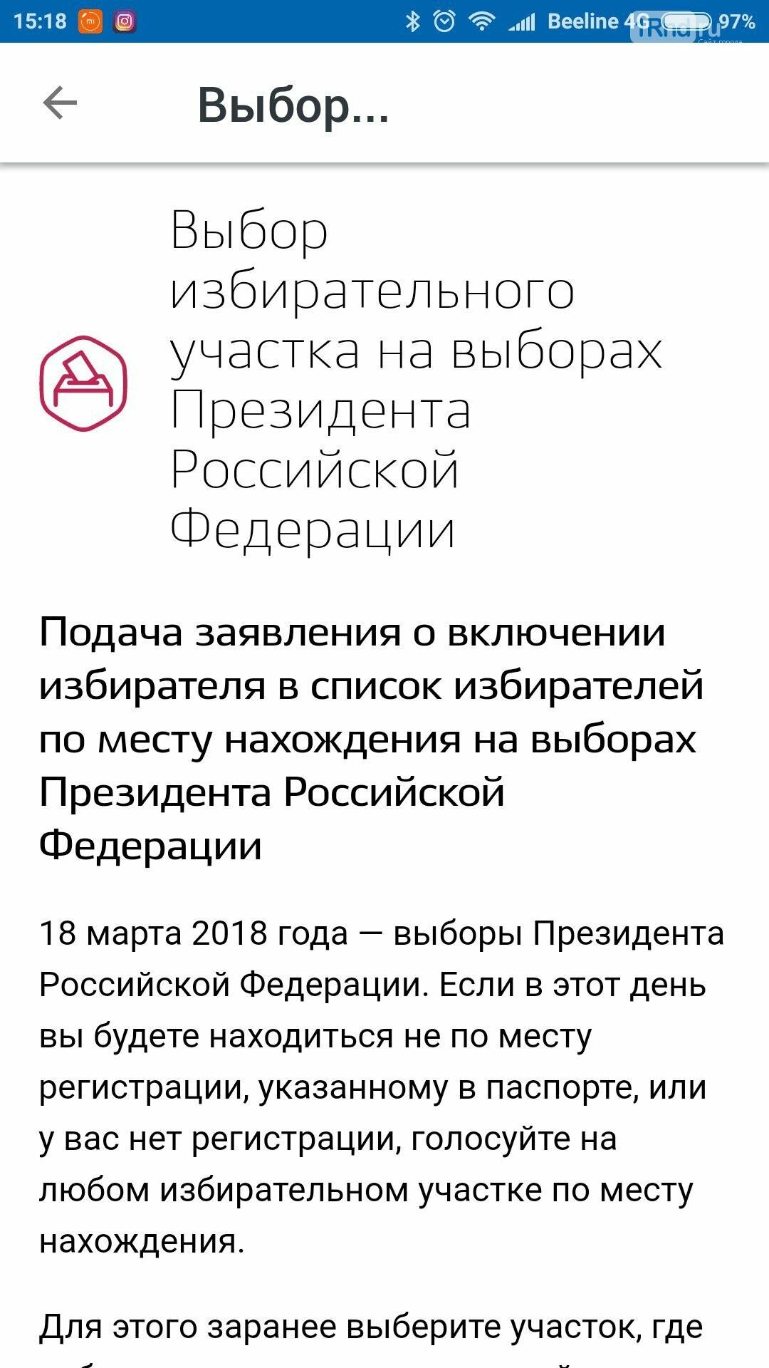 Как проголосовать в Ростове, если вы прописаны в другом регионе, фото-1, Источник: приложение госуслуг