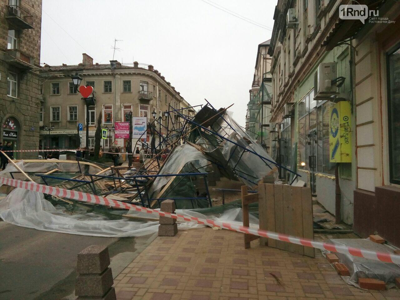 В центре Ростова на дорогу рухнули строительные леса - фото и видео, фото-2, Фото: Анна Дунаева