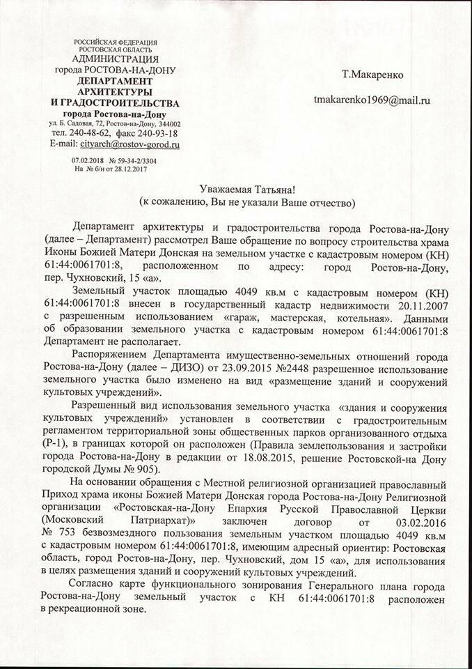 Ростовские чиновники назвали незаконным строительство храма в парке Собино, фото-1