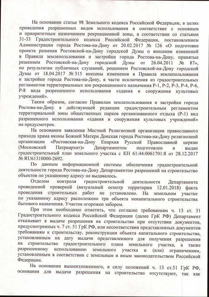 Ростовские чиновники назвали незаконным строительство храма в парке Собино, фото-2
