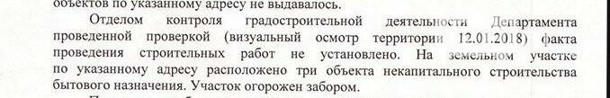 Ростовские чиновники назвали незаконным строительство храма в парке Собино, фото-6