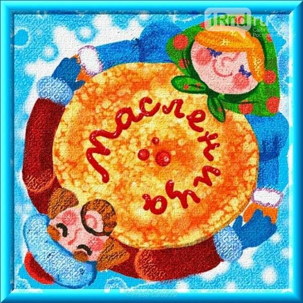 На 1Rnd.ru стартовало голосование за лучший детский рисунок «Масленичное чучело» , фото-1
